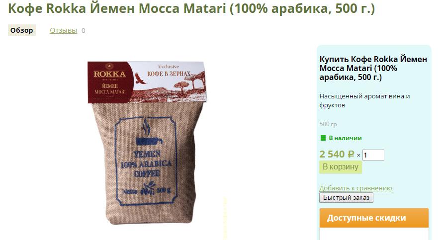 Мокка кофе
