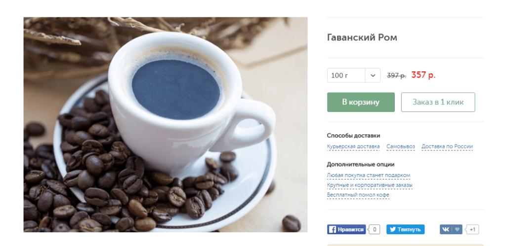 Ром кофе