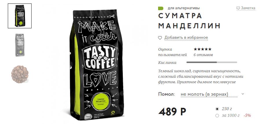Суматра кофе