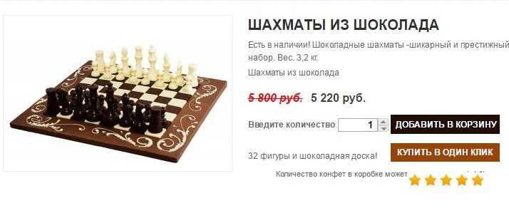 Шахматы шоколадные