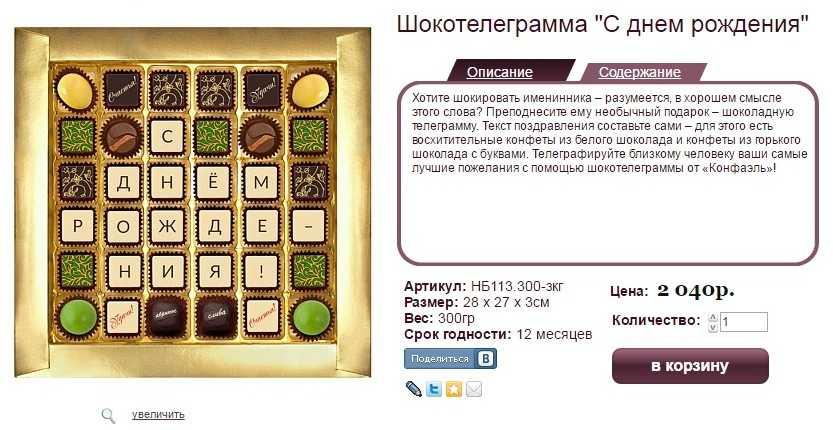 Шоколадная телеграмма