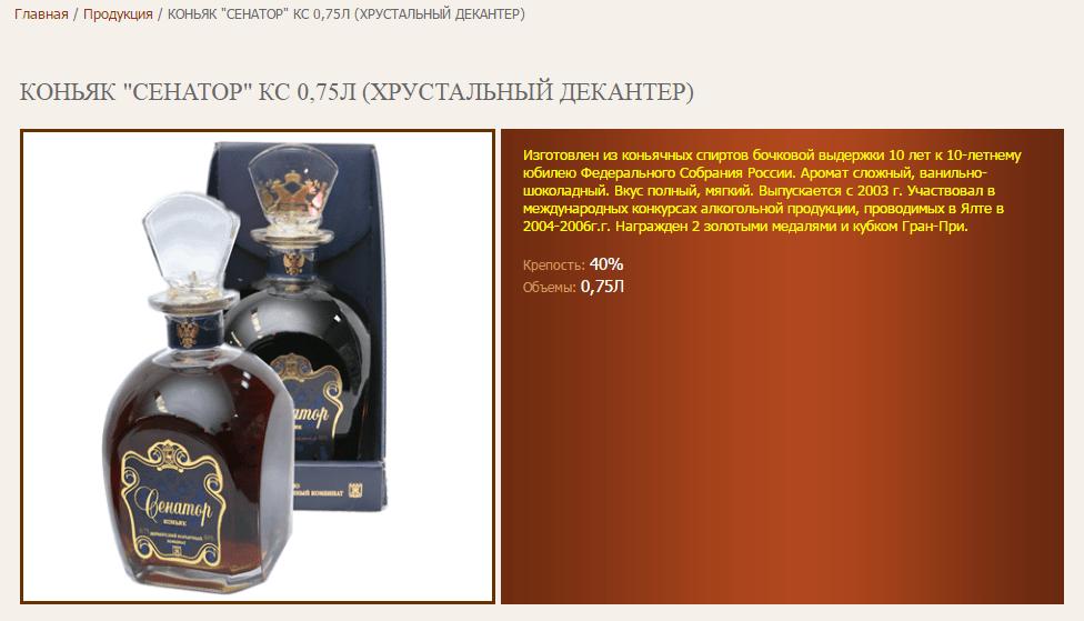 Коньяк Сенатор