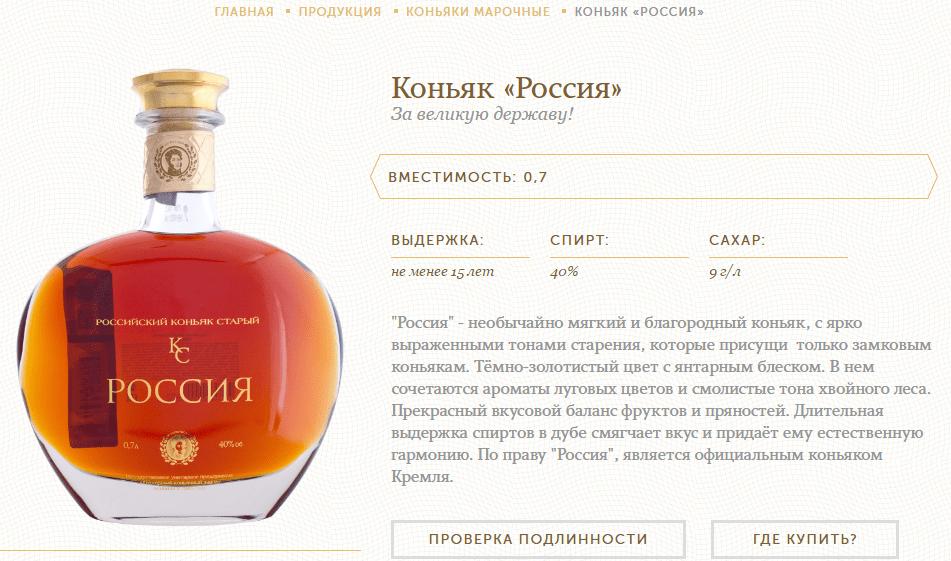 Коньяк Россия