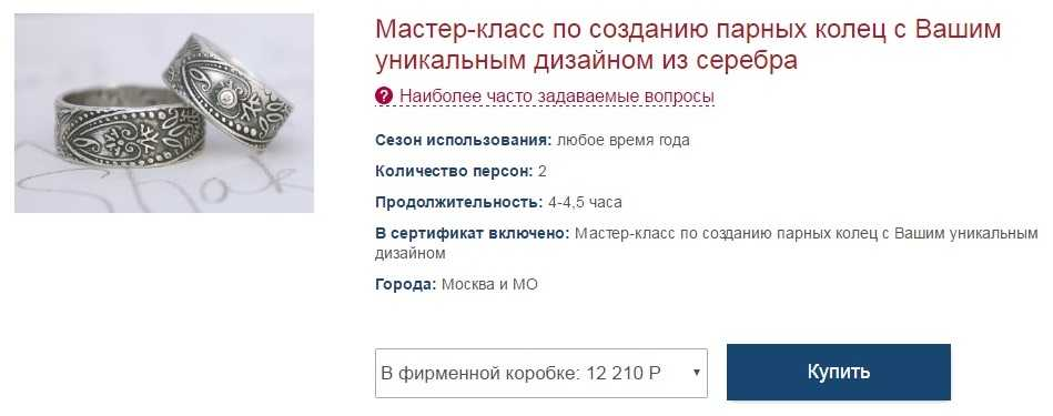 МК ювелир
