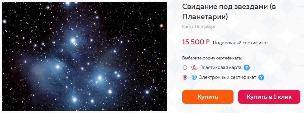 Свидание под звездами