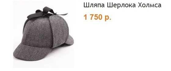 Шляпа Шерлока