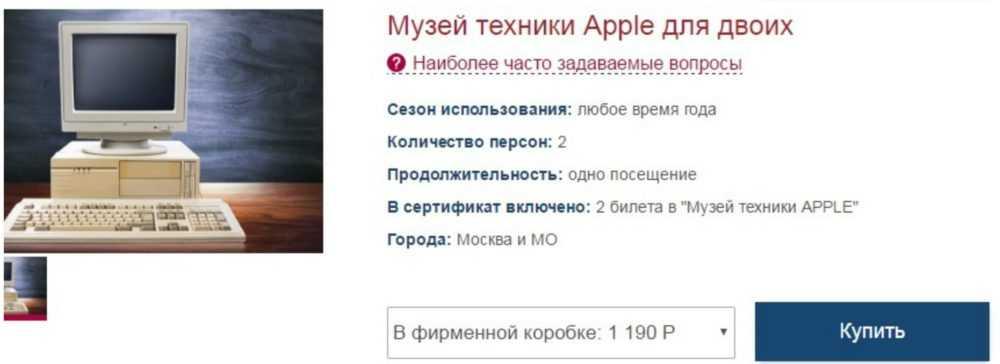 Музей Apple