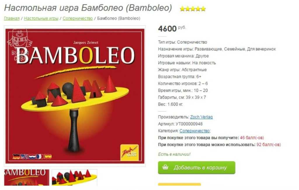 Бамболео