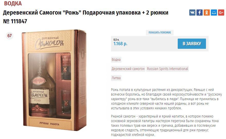 Водка Деревенский самогон