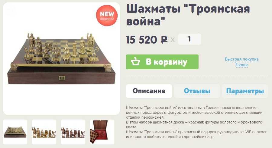 Шахматы Троянская война