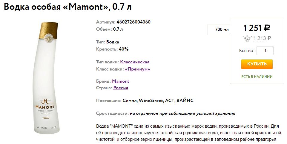 Водка Мамонт