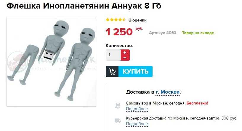 Флешка Инопланетянин