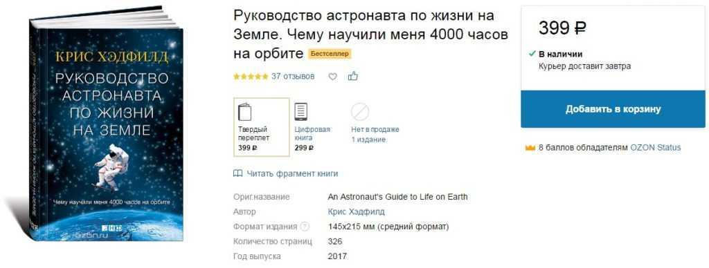 Книга астронавта