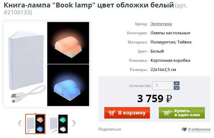 Книга-лампа