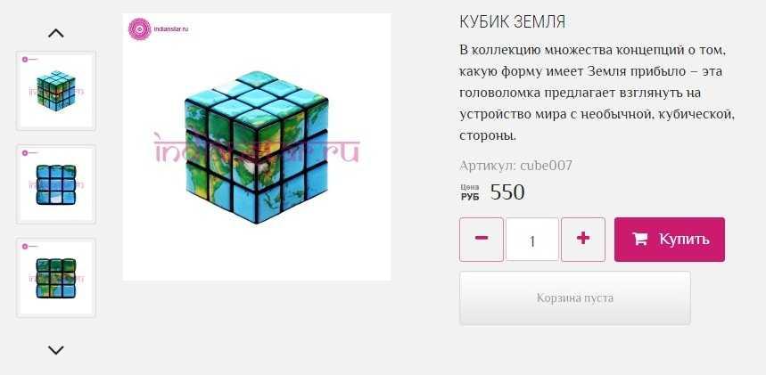 Кубик Земля