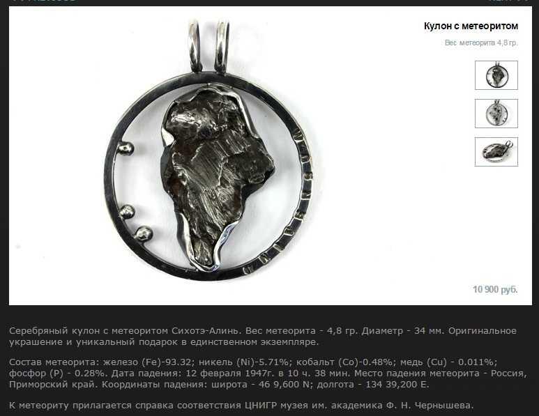 Кулон с метеоритом