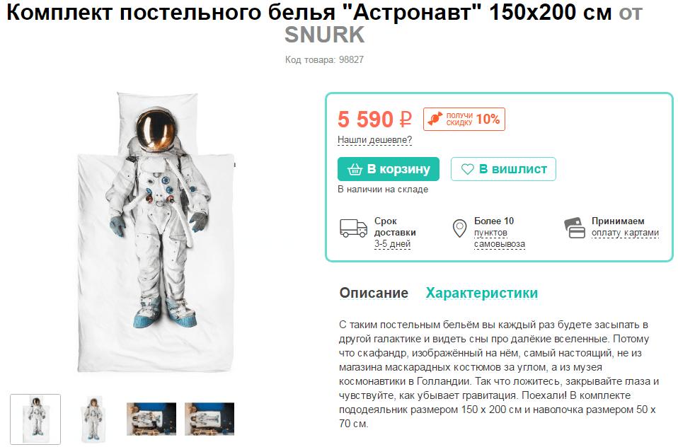 Постельное белье Астронавт