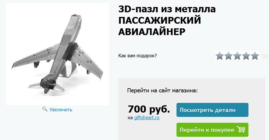 Пазл 3D