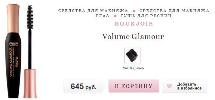 Bourjois Volume Glamour