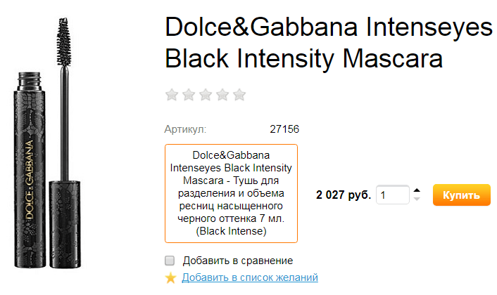 Dolce Gabbana Intenseyes Black Intensity Mascara