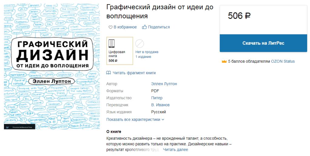 Книга веб-дизайн