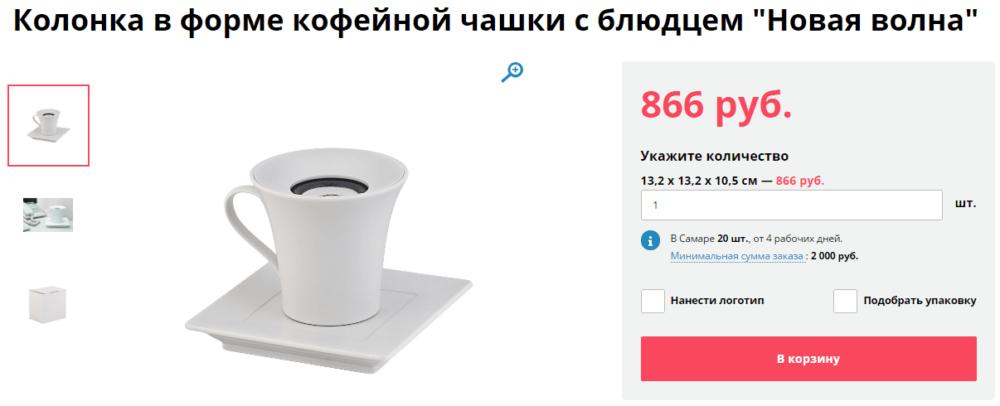 Колонка-чашка