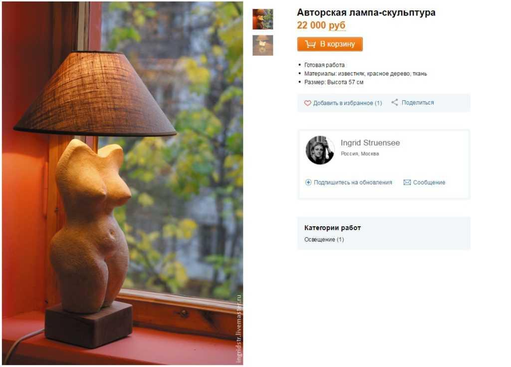 Лампа-скульптура