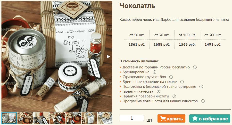 Чоколатль