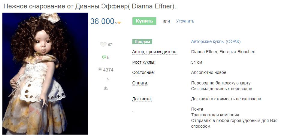 Dianna Effner