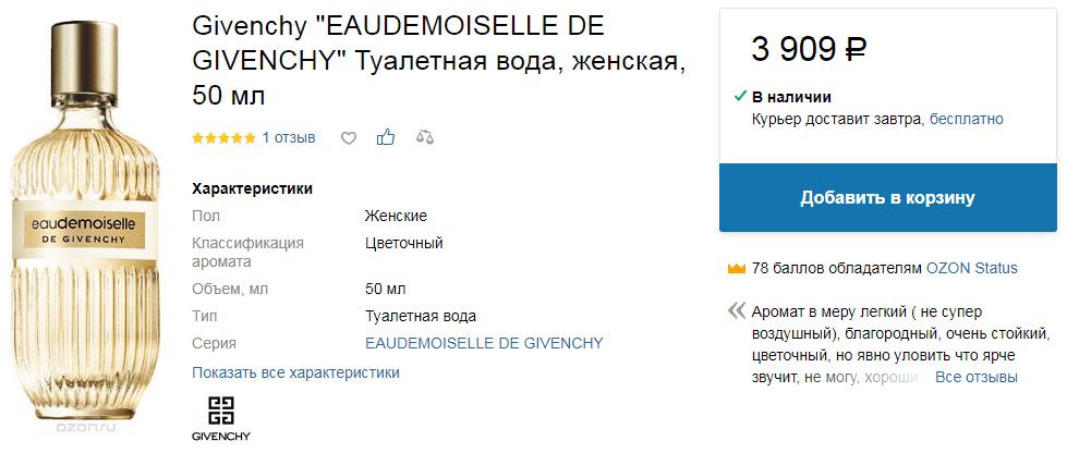 Eaudemoiselle Givenchy