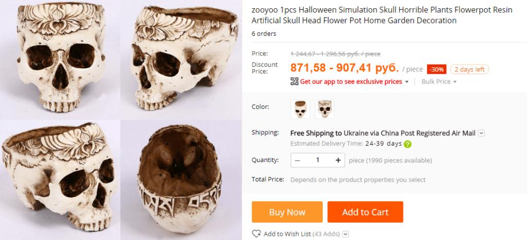 Горшок-череп