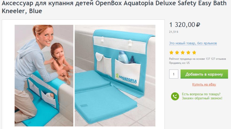 Коврик для купания