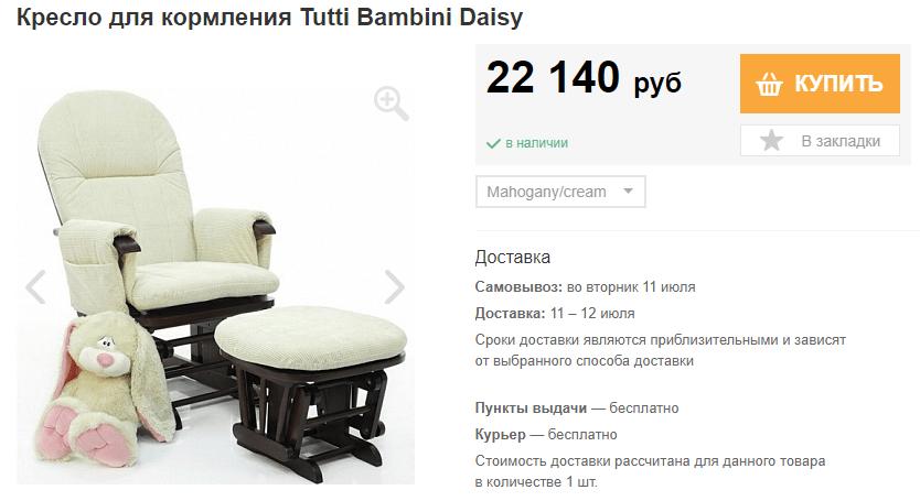 Кресло кормить