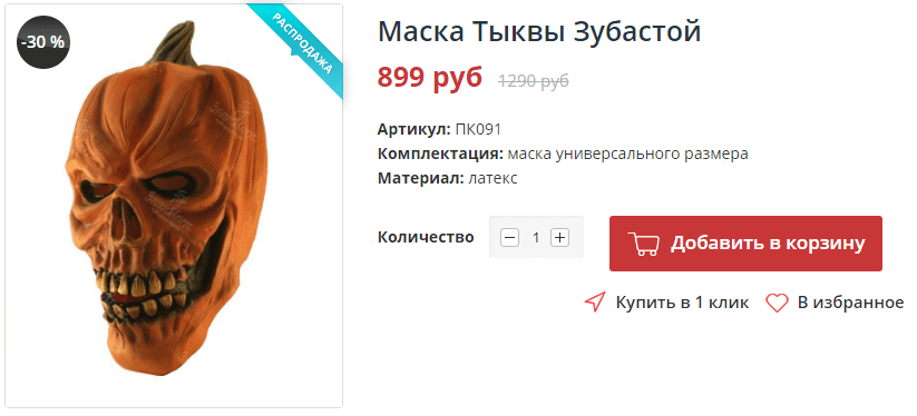 Маска-тыква