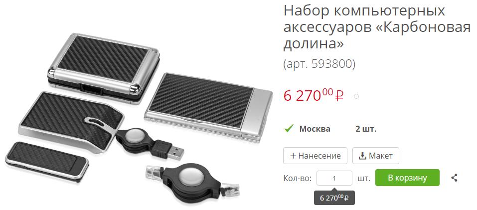 Набор компьютерных аксессуаров