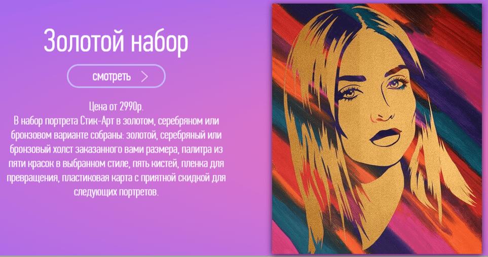 Портрет флип-флоп