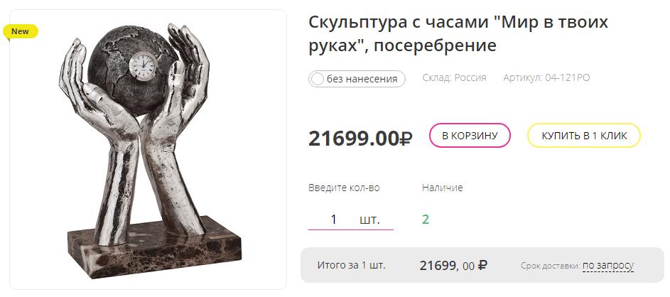 Скульптура с часами
