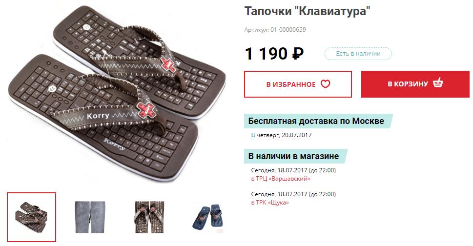 Тапочки клавиатура