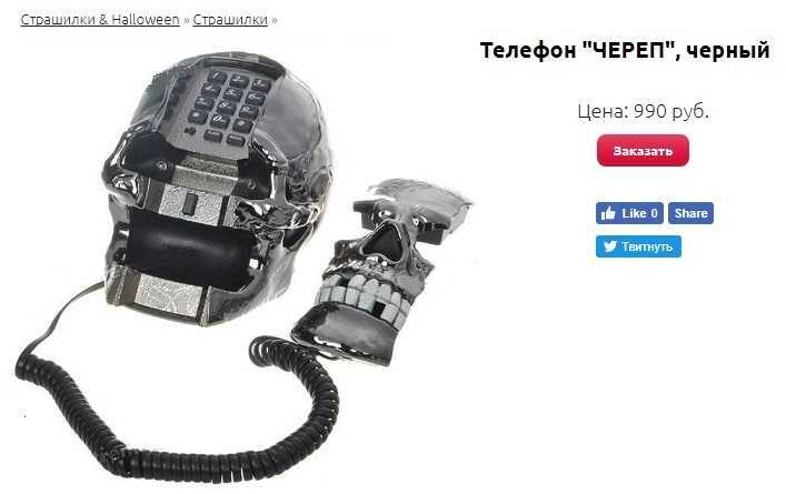 Телефон-череп