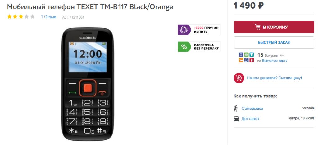 Texet TM-B117