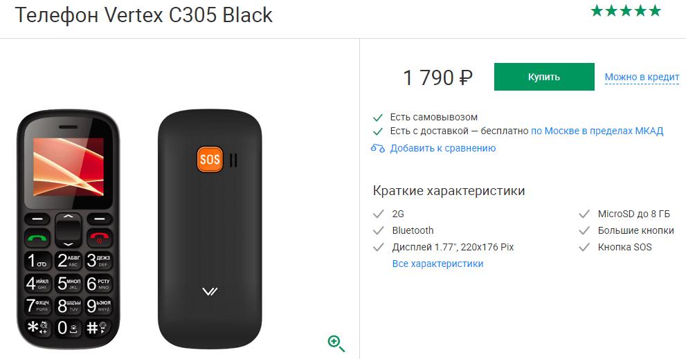 Vertex C305