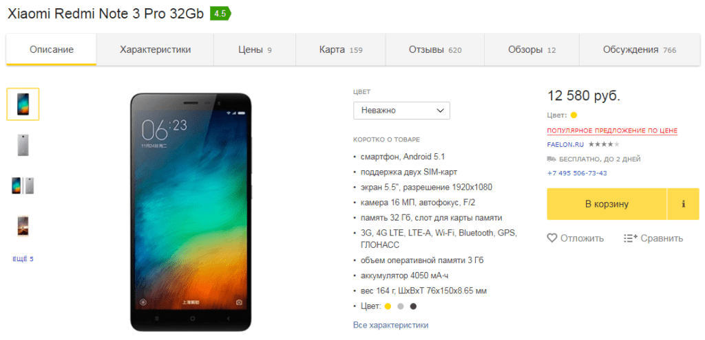 XiaomiRedmi3