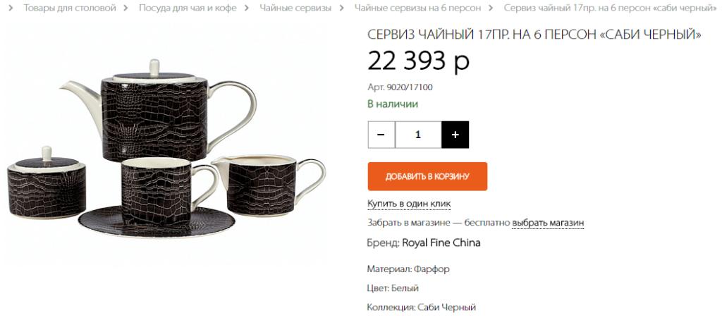 Чайный сервиз 2