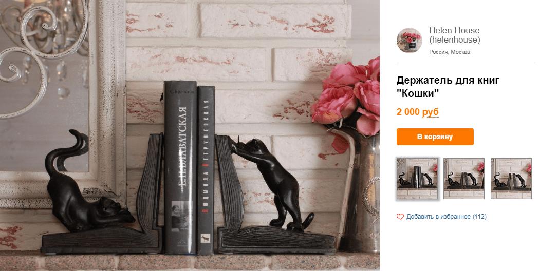 Держатель для книг кошки