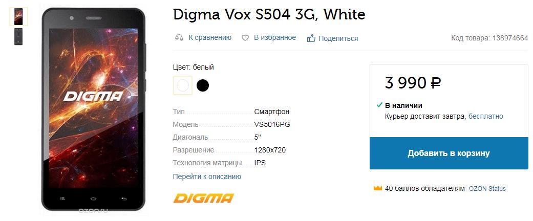 Digma Vox S504 3G
