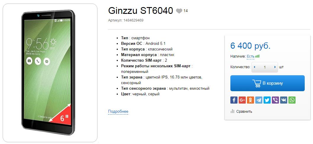 Ginzzu ST6040