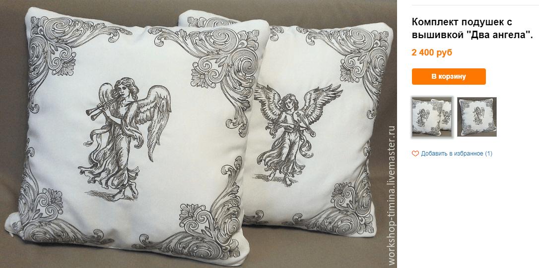 Комплект подушек с вышивкой два ангела