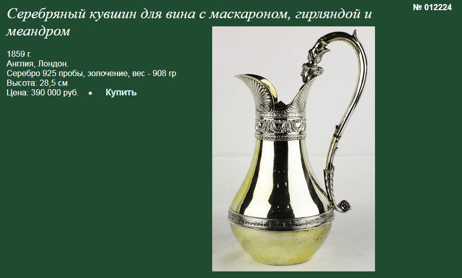 Кувшин серебро