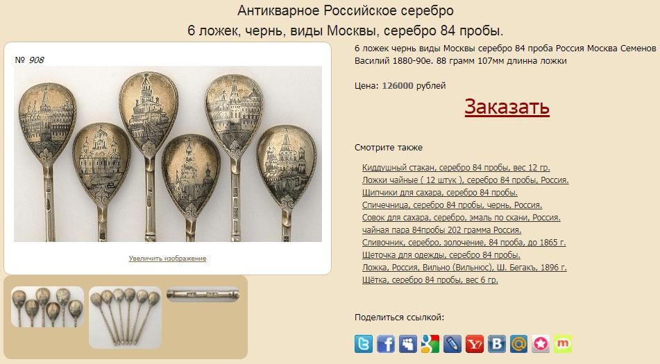 Ложки с видами Москвы серебро