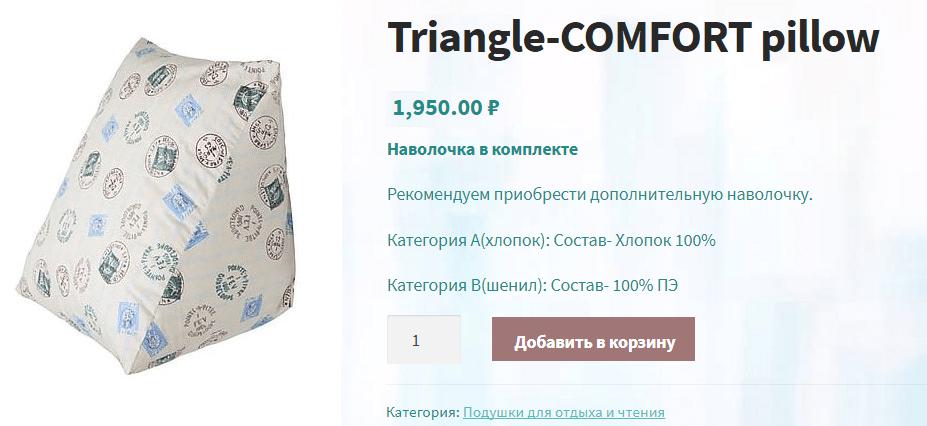 Подушка для чтения треугольная